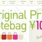 トートバッグのオリジナルプリントが1000円からできる「トート1000」