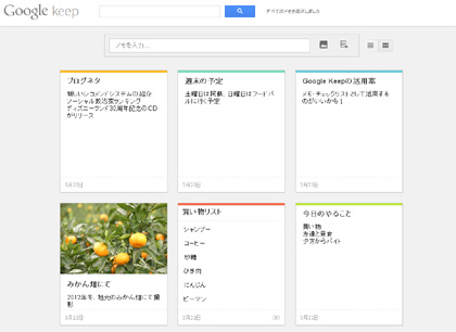 グーグルキープ3
