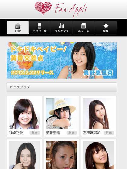 ファンアプリ2
