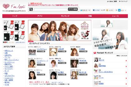 ファンアプリ1