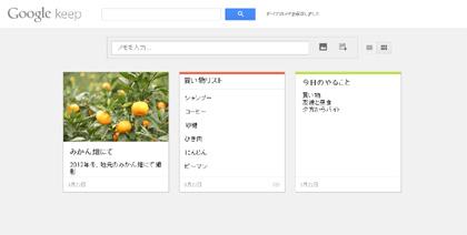 グーグルキープ2