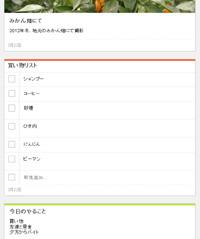 グーグルキープ1-0-1-1