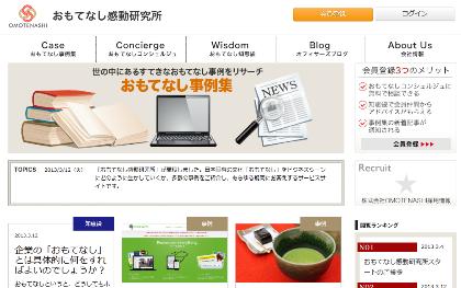 omtnsh.co.jp-1