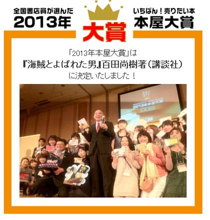 2013年本屋大賞