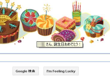 グーグルのトップページ-誕生日の日2