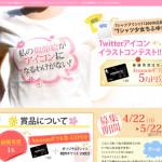 「T1200」広報担当のTwitterアイコンのイラスト募集 最優秀賞にはアマゾンギフト券5万円分!