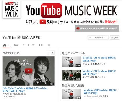 youtubemusicweek