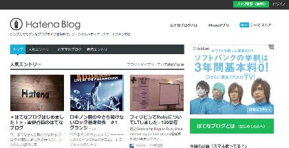 はてなブログ(1)
