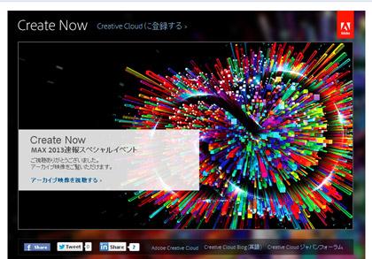 AdobeCreateNowMAX2013