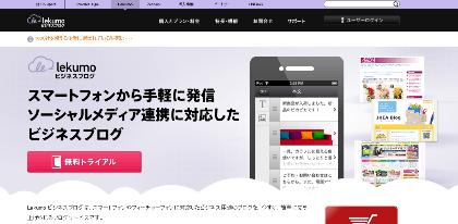 Lekumo_ビジネスブログ(1)