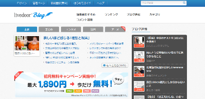 livedoor_Blog(1)