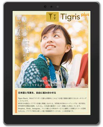 Tigris Plus2