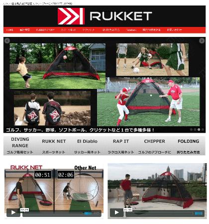 RUKKET-JAPAN(1)