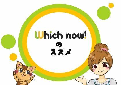 Whichnow-image1