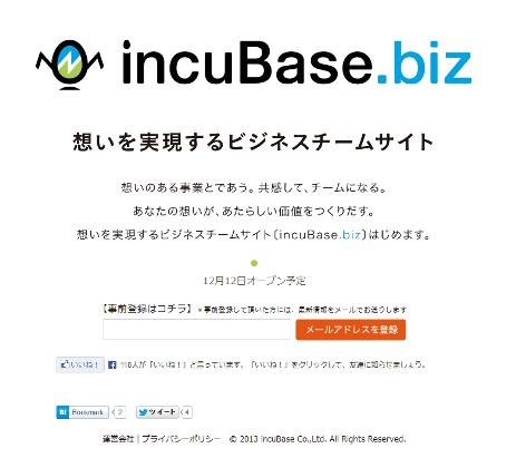 incuBase-biz(1)