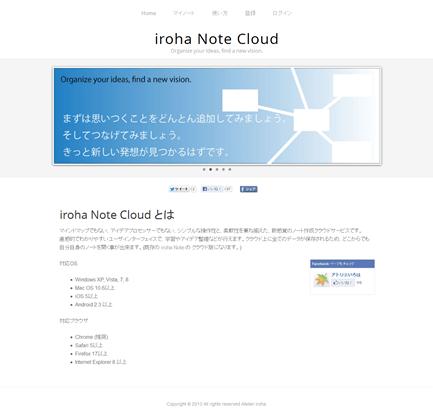 iroha-Note-Cloud1(1)