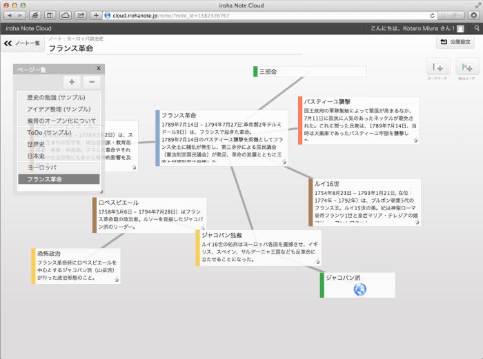 iroha-note-cloud-page(1)