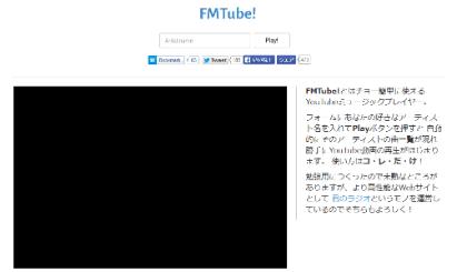 FMTube-01(1)