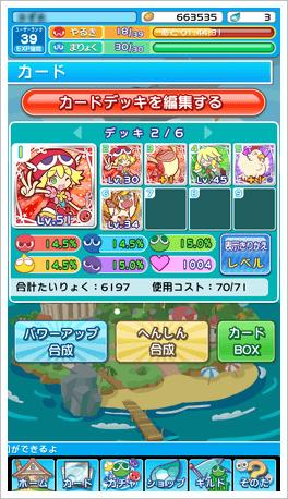 ぷよぷよクエスト3