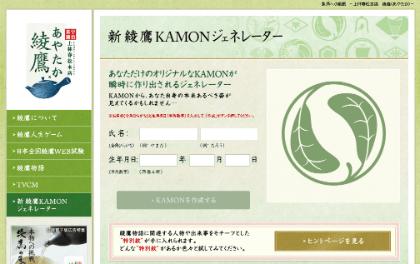 綾鷹KAMONジェネレーター-w420