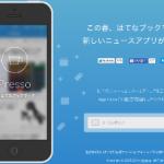 はてなブックマークによる新しいニュースアプリ「Presso」