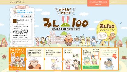 みんなの100円ショップ村-w420(1)