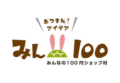 みん100-w420