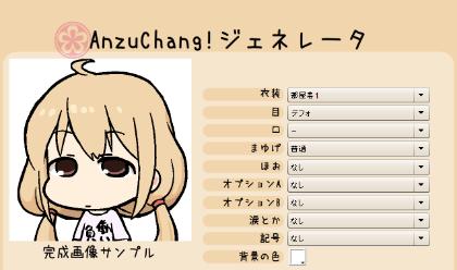 AnzuChangジェネレータ-w420