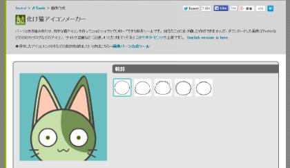 化け猫アイコンメーカー-w420