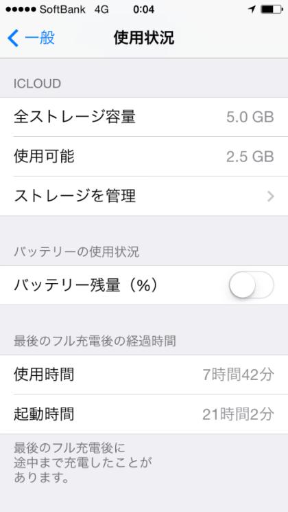 iphone-バッテリー表示2