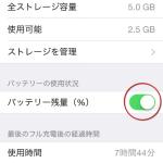 [iPhone 5c]充電の残り%を常時表示させる方法