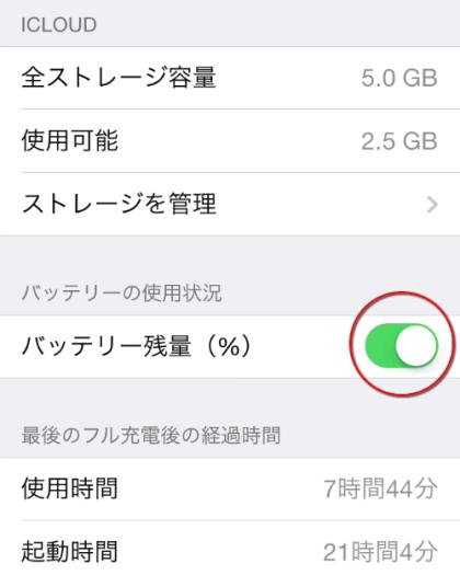 iphone-バッテリー表示3