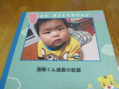 1歳のフォトブック-2