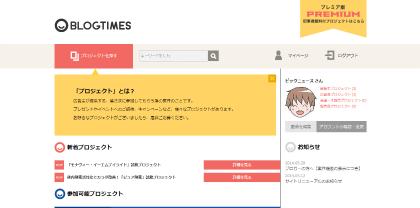 ブログタイムスマイページ