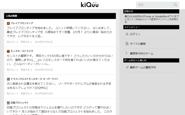 kiquu-question-list