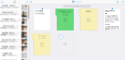 quip-desktop-1