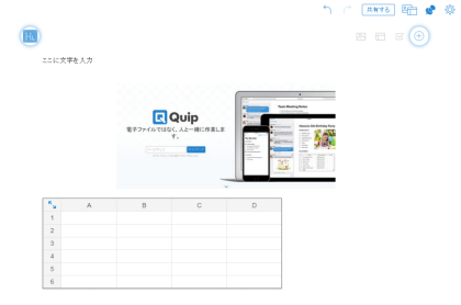 quip-desktop-gamen