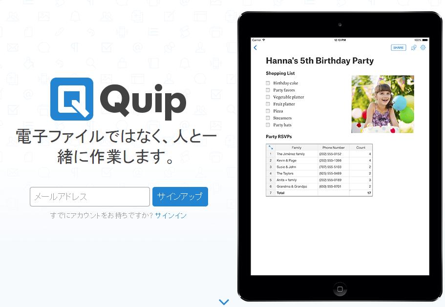 quip-eye