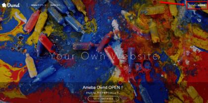 Ameba-Ownd-2