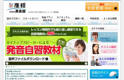 産経オンライン英会話2015
