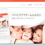 子育てが楽しくなる!夫婦のためのコミュニケーションアプリ「Lifull FaM」