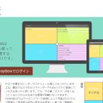 Dropboxを使ったファイル連動型のタスク管理サービス「TASK4BOX」