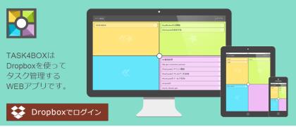 task4box-image