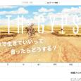STORYS.JP(ストーリーズ)