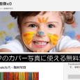 facebookカバー写真無料素材サイト6選