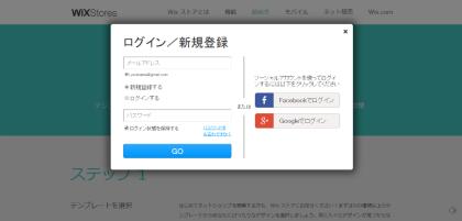 Wix_Stores_login