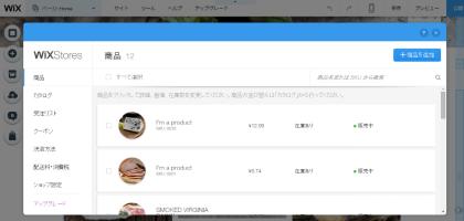 Wix_Stores_shop1
