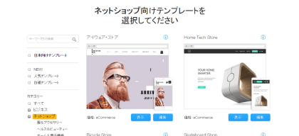Wix_Stores_template