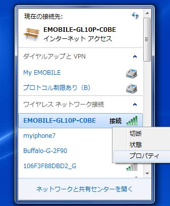 Wi-Fiのパスワードを忘れたときの対処法1