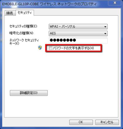 Wi-Fiのパスワードを忘れたときの対処法2